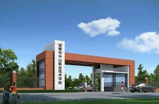 成都市中山职业技术学校