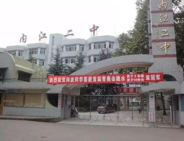 四川省内江市第二职业中学校