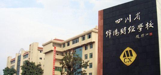 四川省绵阳财经学校