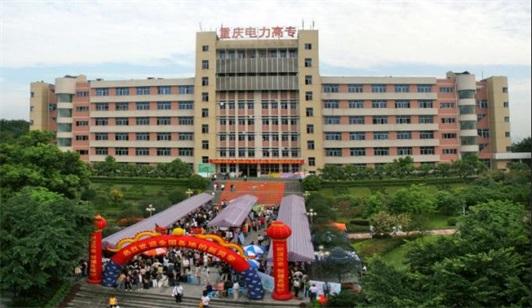 2020年重庆电力高等专科学校资助政策