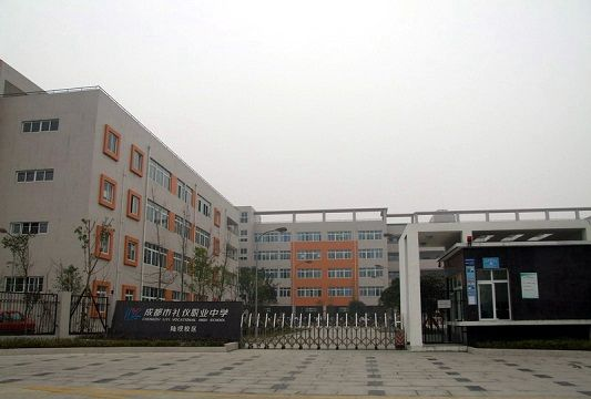 四川省成都市礼仪职业中学
