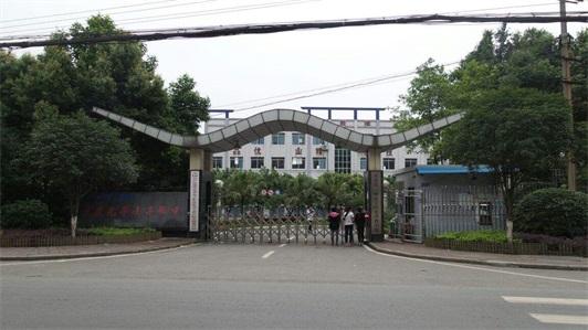 重庆光华女子职业中等专业学校地址