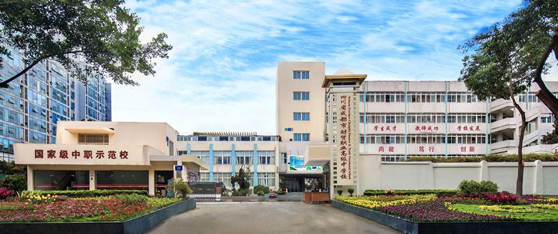 四川省成都市财贸职业高级中学校