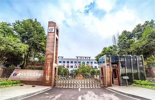 重庆光华女子职业中等专业学校环境