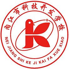 内江市科技开发学校